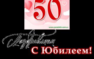 Поздравления с днём рождения 50 летием женщине