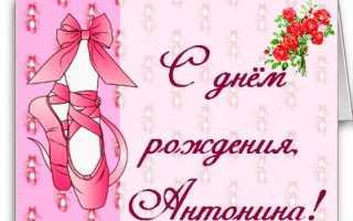 Поздравления антонине с днем рождения и именинами