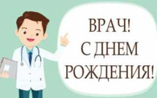 Поздравления с днём рождения мужчине врачу