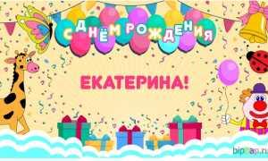 Поздравление екатерине с днём рождения