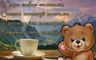 Пожелания своими словами маме с добрым утром