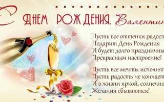 Поздравления с днём рождения женщине валентине