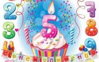 С днём рождения днём 1 годик