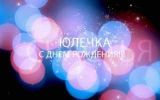 Поздравления с днём рождения юлие