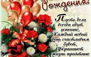Поздравления знакомому с днем рождения красивые стихи