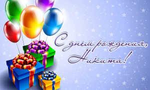 Прикольные поздравления никите с днем рождения
