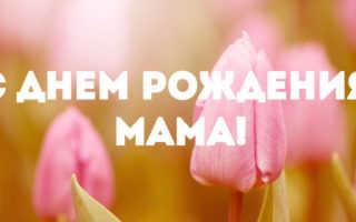 Поздравление маме с днём рождения в прозе