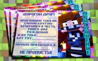 Приглашение на день рождения ребенка