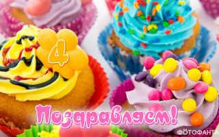 Поздравление с днём рождения ребенку 4 года