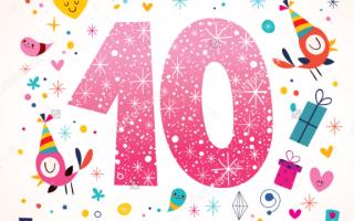 Поздравить с днём рождения мальчика 10 лет
