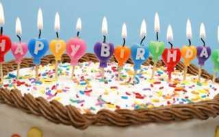 Креативные поздравления с днём рождения женщине