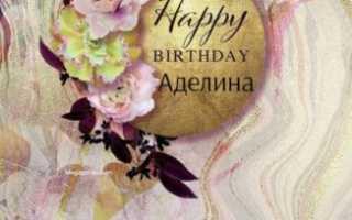 Поздравление с днём рождения по именам женщине