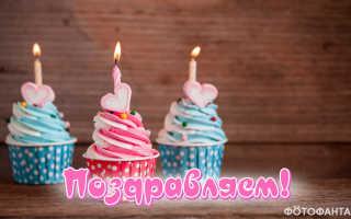 Поздравления с днём рождения женщине 33 года