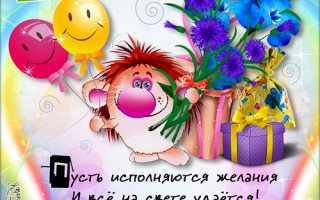 Смешные поздравления с днём рождения