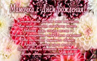 Стихи с днём рождения маме