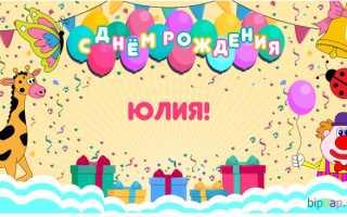 Красивые поздравления юлии с днём рождения