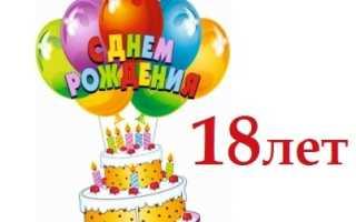 Поздравления с днём рождения 18 лет девушке