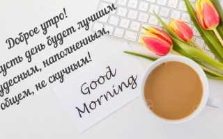 Пожелания доброго августовского утра стихи про утро в августе