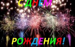 Поздравления с днём рождения главе администрации