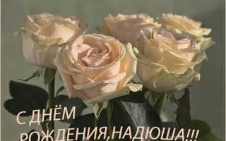 Поздравить надю с днём рождения