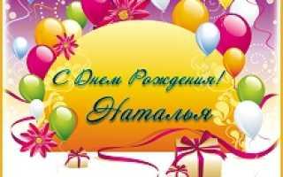 С днём рождения наташа красивые поздравления