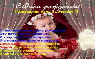 Поздравление маме в день рождения дочери