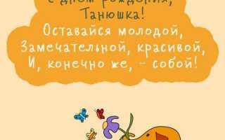 С днём рождения днём татьяна