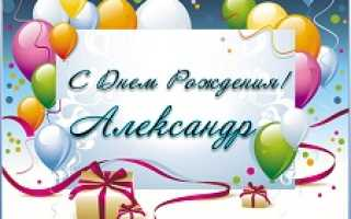 Поздравления в прозе своими словами александру с днем рождения