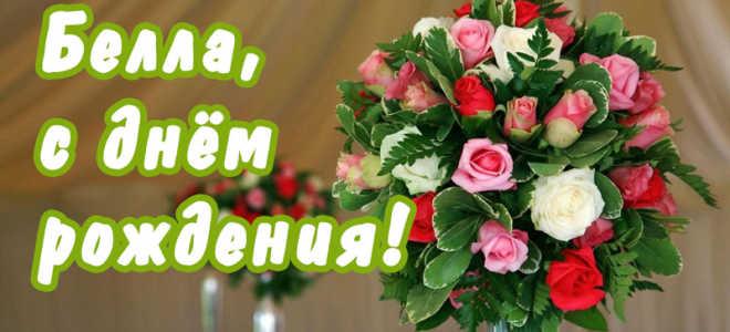 Поздравления белле с днем рождения и именинами