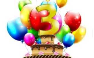С днём рождения днём 3 года