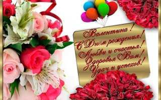 Поздравить валентина с днём рождения