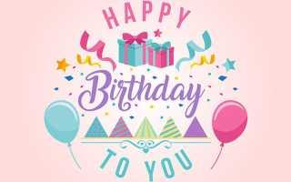 Поздравление с днём рождения в стихах
