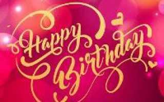 Нежное поздравление с днём рождения