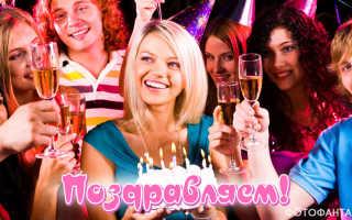 Поздравления с днём рождения 21 год девушке