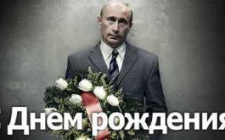 Путин поздравляет с днём рождения по именам