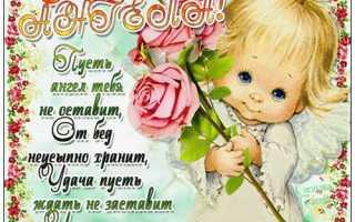 Православные поздравления с днём рождения в прозе