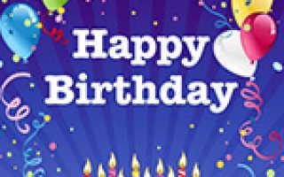 Поздравления с днём рождения прикольные