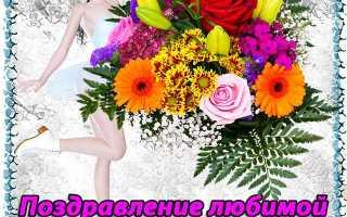 Поздравления любимой девочке с днем рождения