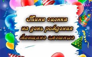 Сценка поздравление на день рождения