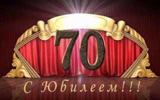 Поздравление с днём рождением 70 лет