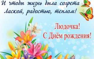 Поздравления с днём рождения людмиле