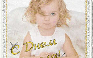 Стихи галине с днем именин поздравления на день ангела