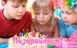 Поздравления с днём рождения 6 лет