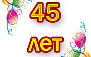 Поздравления с днём рождения 45