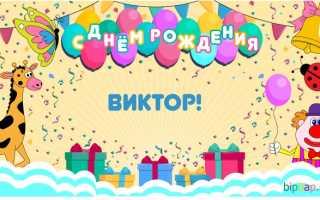 Поздравить виктора с днём рождения