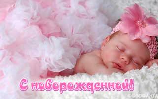 Поздравление с рождением ребенка девочки