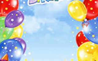 Поздравление с днём рождения зятю