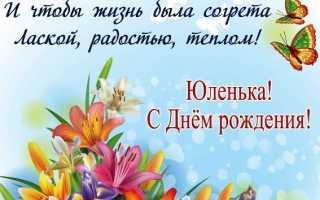 Поздравления с днём рождения юлечке