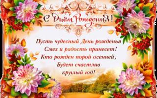 Поздравления с днём рождения женщине в ноябре