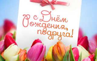 Поздравление с днем рождения любимой до слез своими словами
